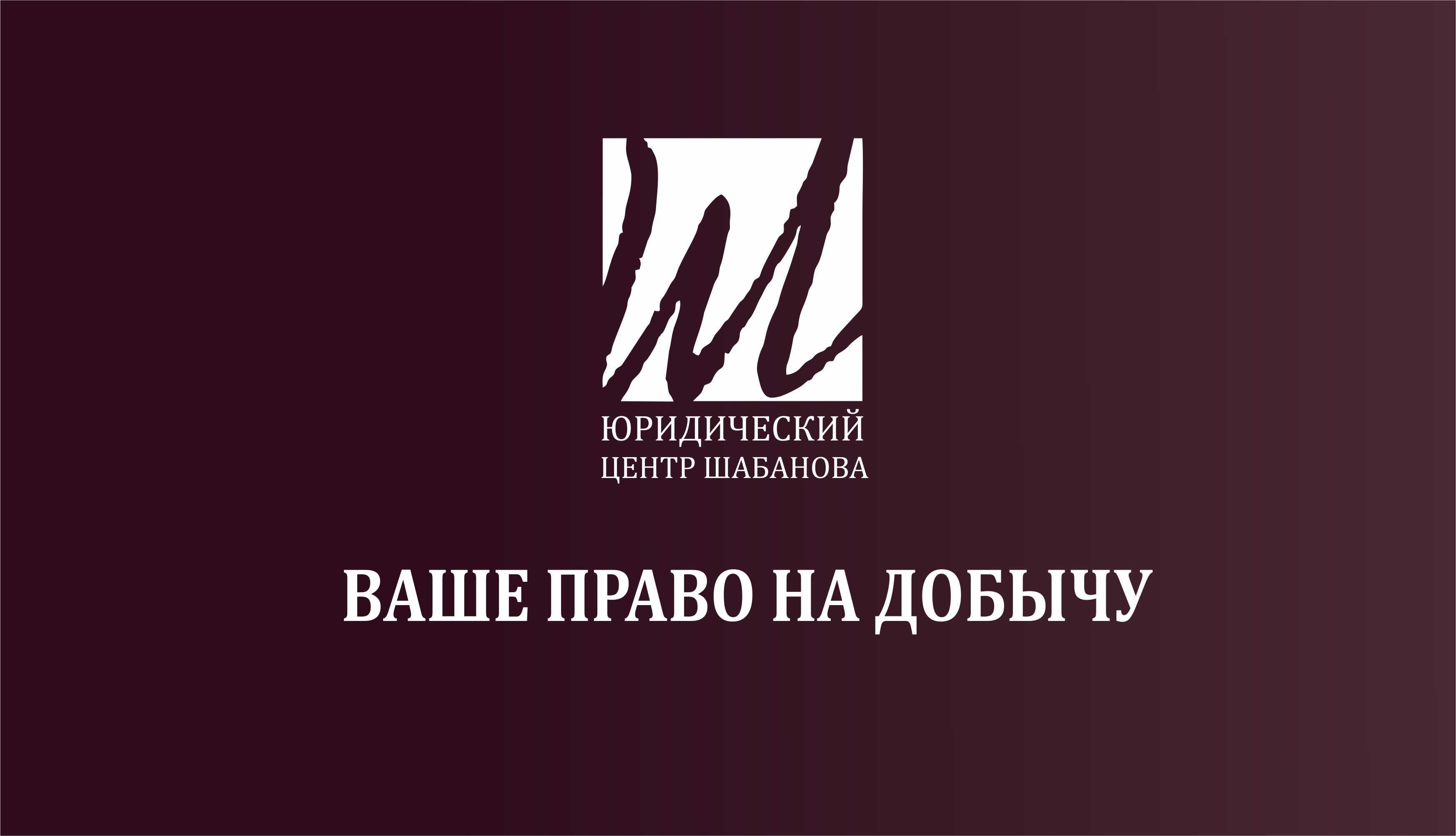 Юридический-Центр-Шабанова